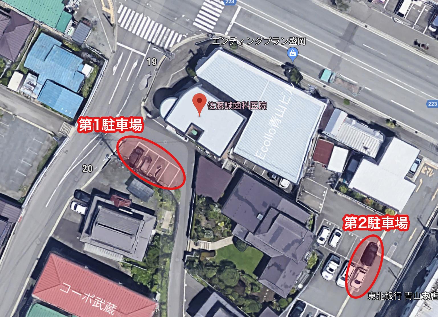 佐藤誠歯科医院 駐車場